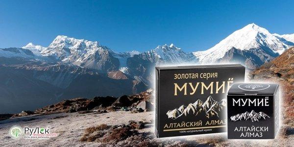 Ruski mumio altajski