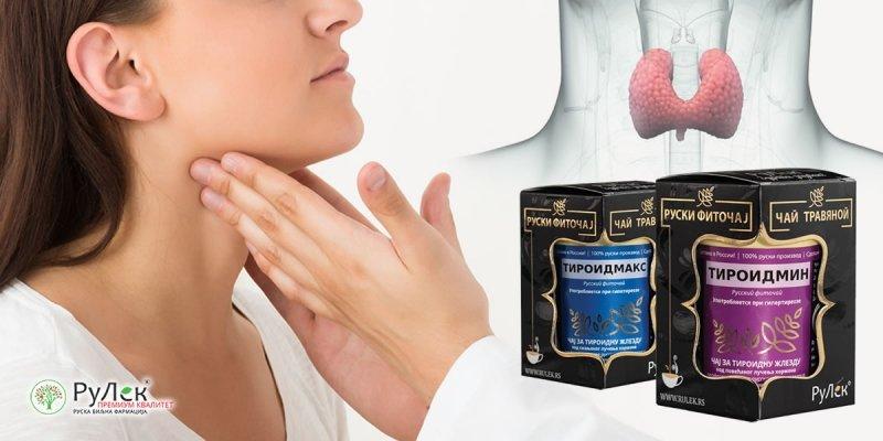Ruski prirodni lek za stitnu zlezdu